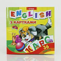 """Гр Книга детская с картинками """"English"""" 9789662832051 У (15) /17.5/"""