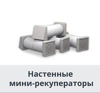 Центральна система вентиляції з рекуперацією або настінні міні-рекуператори?