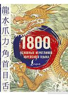 1800 основных иероглифов корейского языка.