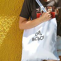 Эко сумка Market Ой всьо 38х40см (KOTM_19I020)