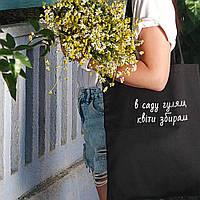 Эко сумка Market В саду гуляла квіти збирала 38х40см (KOTM_19I018)