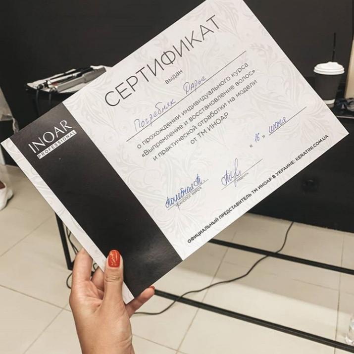 Скидка -52%  на онлайн обучение кератиновому выпрямлению волос ИНОАР и МАР НЕГРО!