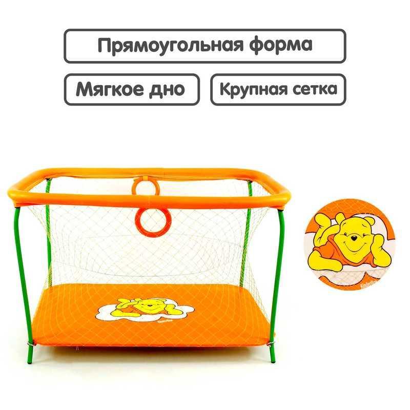 """Гр Манеж №9 ЛЮКС """"Винни Пух"""" - цвет оранжевый (1) прямоугольный, мягкое дно, крупная сетка"""