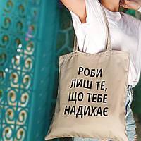 Эко сумка Market Роби лиш те що тебе надихає 38х40см (KOTM_19I010)