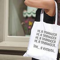 Эко сумка Market Ні Я тримаюся 38х40см (KOTM_19I009)