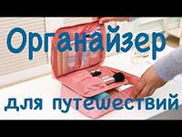 Органайзеры для путешествий / косметички