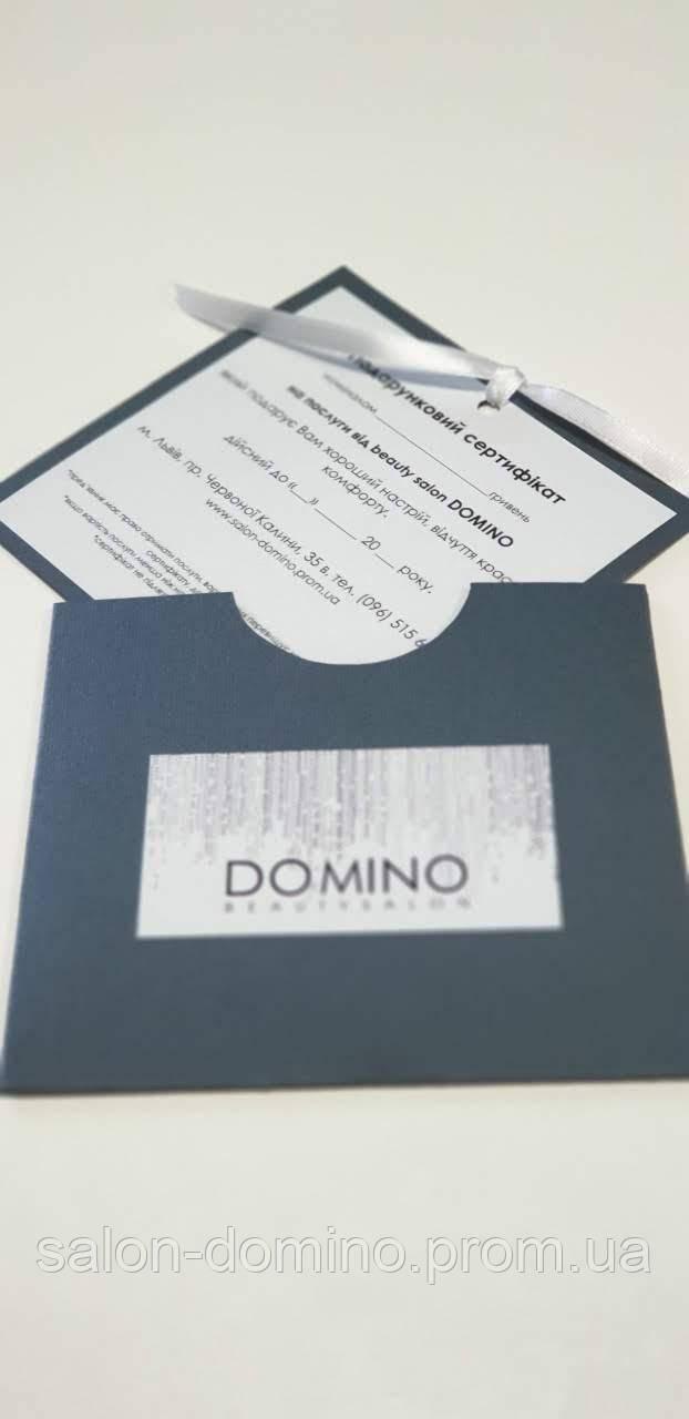Подарунковий сертифікат салон краси «Доміно» Львів(Сихів)