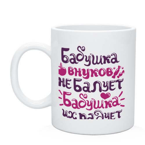 """Чашка с принтом """"Бабушка внуков не балует"""""""""""