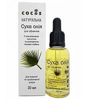 Сухе масло з азелаїнової кислоти. Для нормалізації і омолодження жирної шкіри обличчя