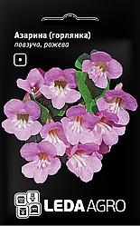 Семена Азарина ползучая Розовая 4шт LEDAAGRO