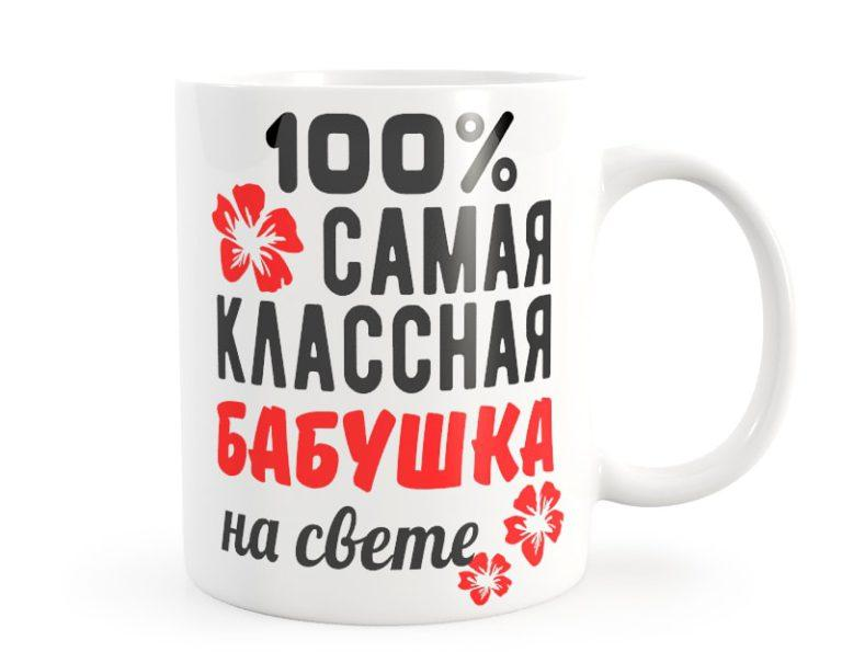 """Чашка с принтом """"100% самая классная"""""""