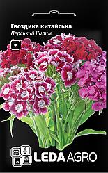 Семена Гвоздика китайская Перский ковер 0,1г LEDAAGRO