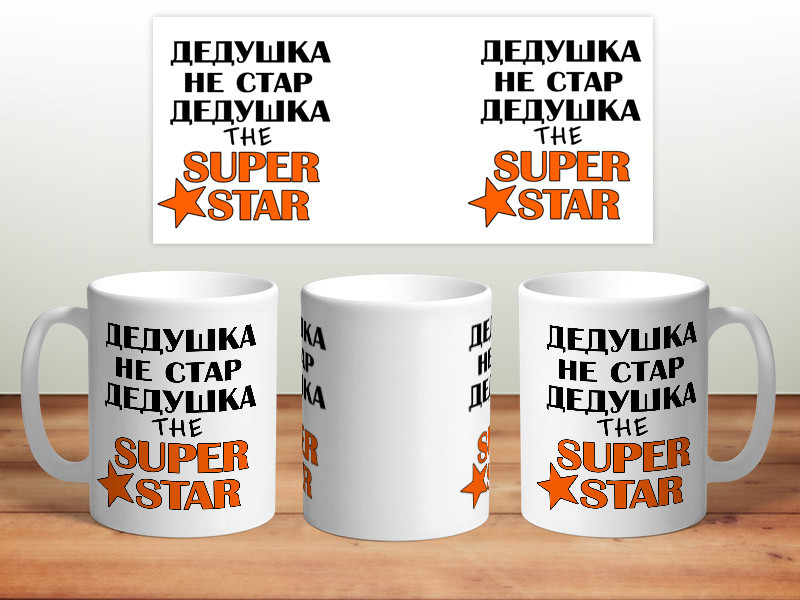 """Чашка с принтом """"Дедушка не стар, дедушка SUPER STAR"""""""