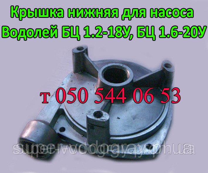 Крышка нижняя для насоса Водолей БЦ 1.2-18У,БЦ 1.6-20У