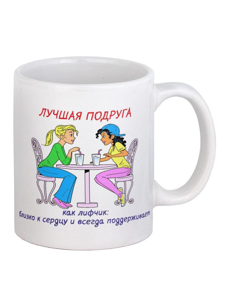 """Чашка с принтом """"Лучшая подруга как лифчик """""""