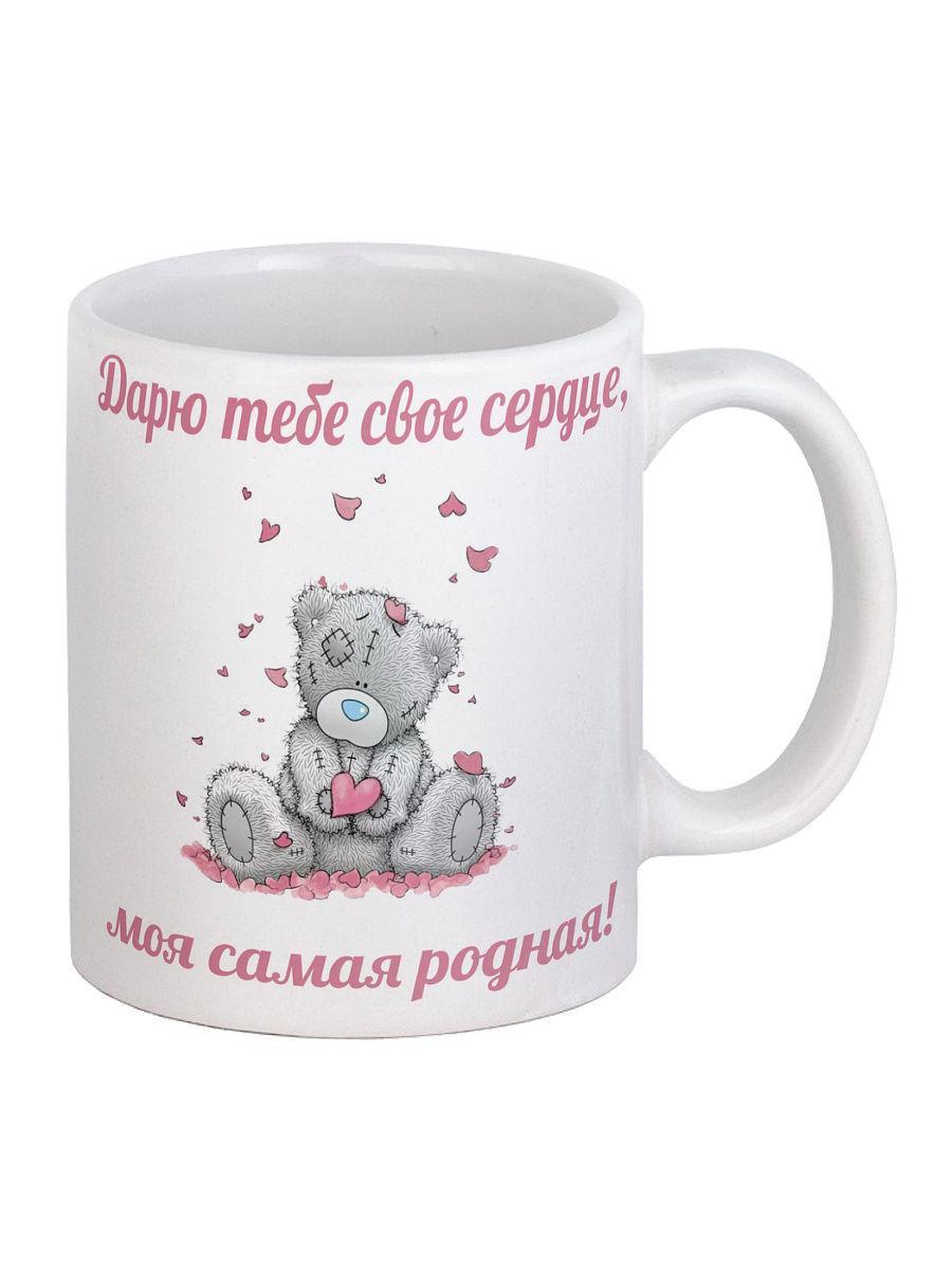 "Чашка с принтом ""Дарю тебе свое сердце"""