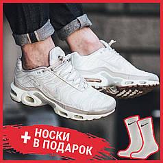 Женские кроссовки Nike Air Max Plus Premium Light Bone-Sail-White 848891-002, Найк Аир Макс Плюс