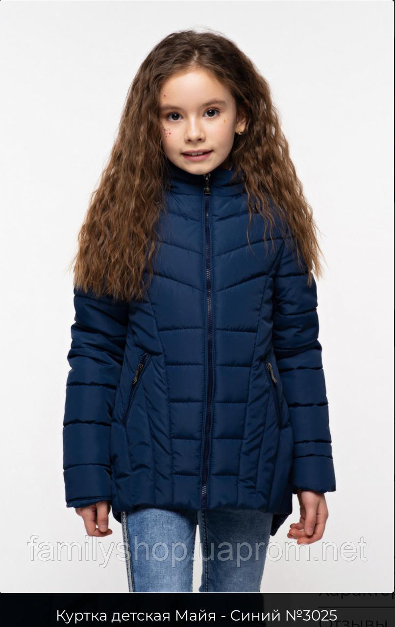 Детская осенняя куртка на девочку Майя NUI VERY (нью вери)