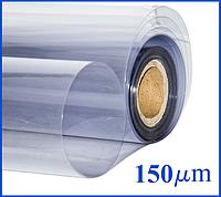 Пленка ПВХ 150 микрон 1.4 х 73.3 метра (силикон)