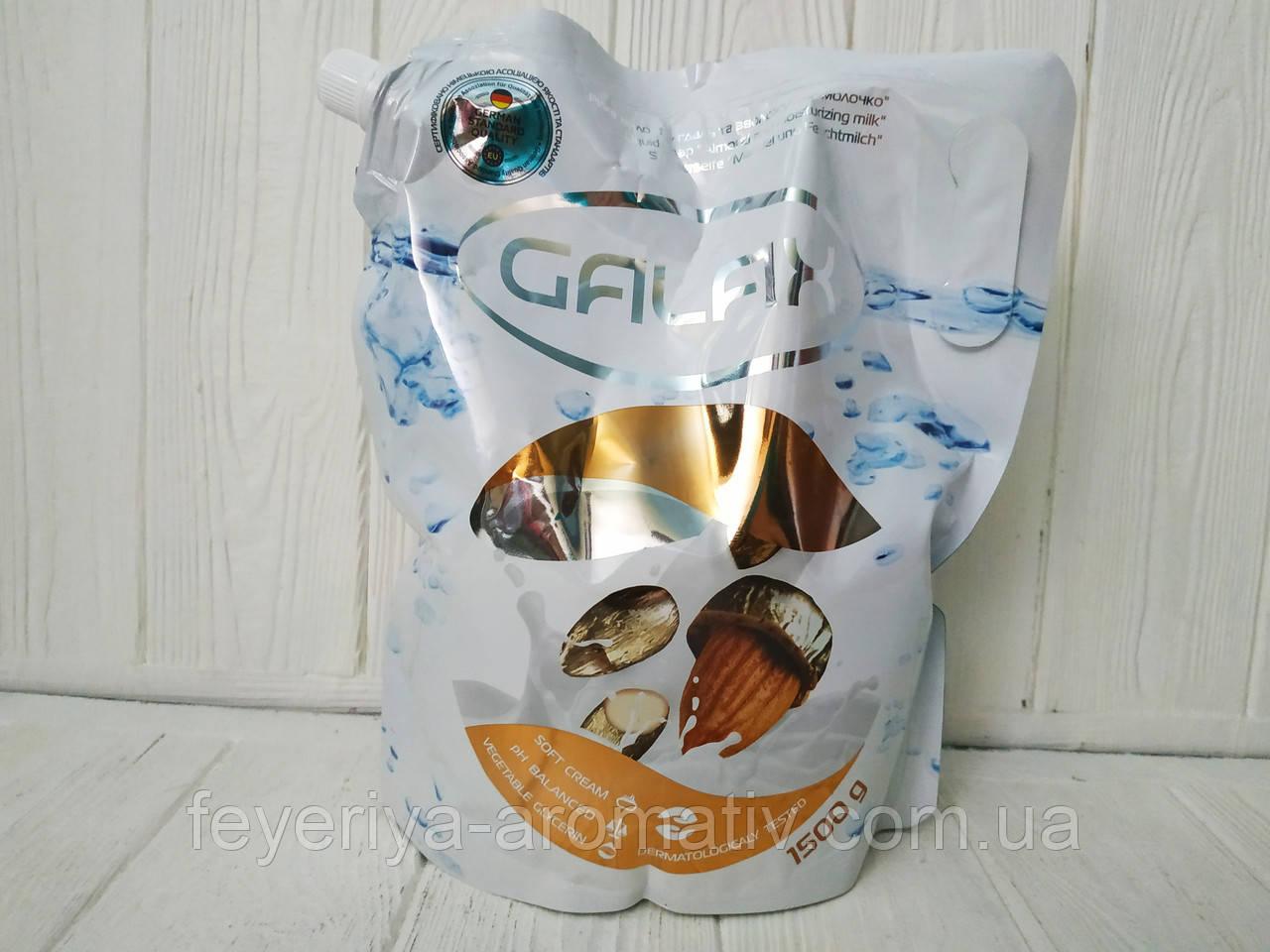 Антибактериальное жидкое мыло Galax, 1500гр (Украина-Германия) миндаль и увлажняющее молочко