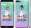 "Чехол на Huawei P Smart I'm hulacorn ""3976c-1346-716"""