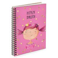 Блокнот Sketchbook Скетчбук принцессы А5 (BDP_18L009)
