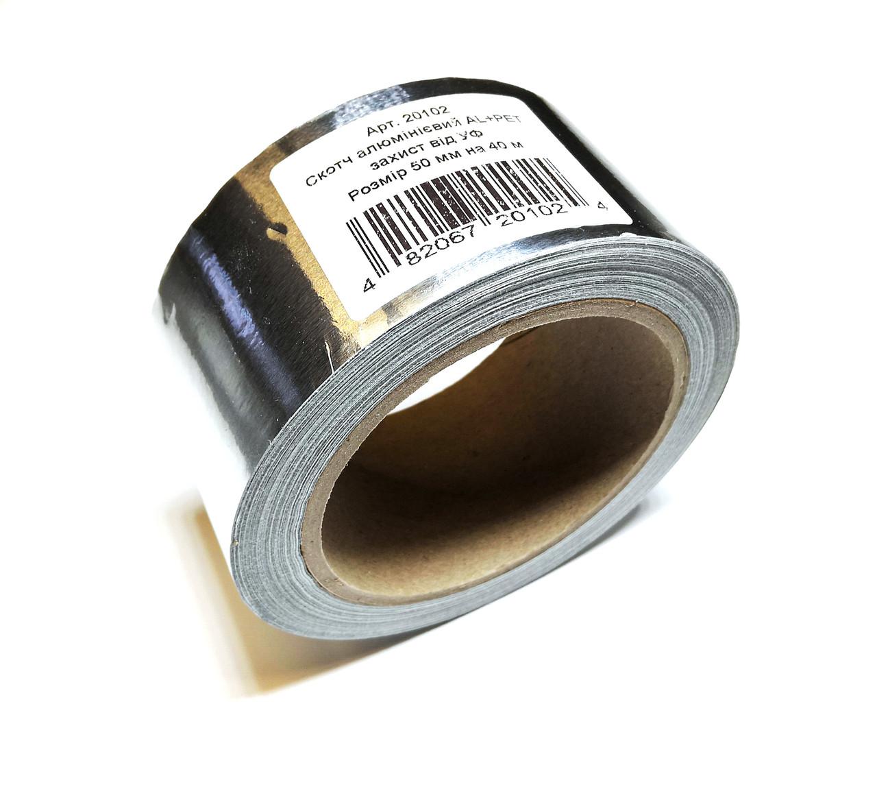 Скотч алюминиевый +PET (защита от УФ) 50 мм х 40 м