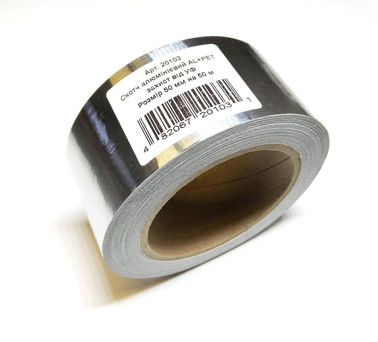 Скотч алюминиевый +PET (защита от УФ) 50 мм х 50 м