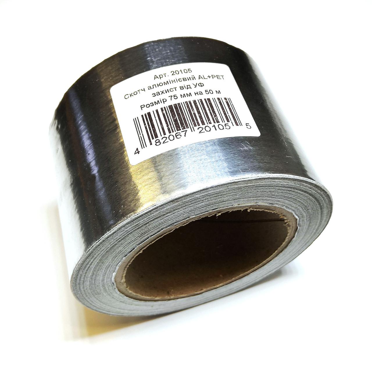 Скотч алюминиевый +PET (защита от УФ) 75 мм х 50 м