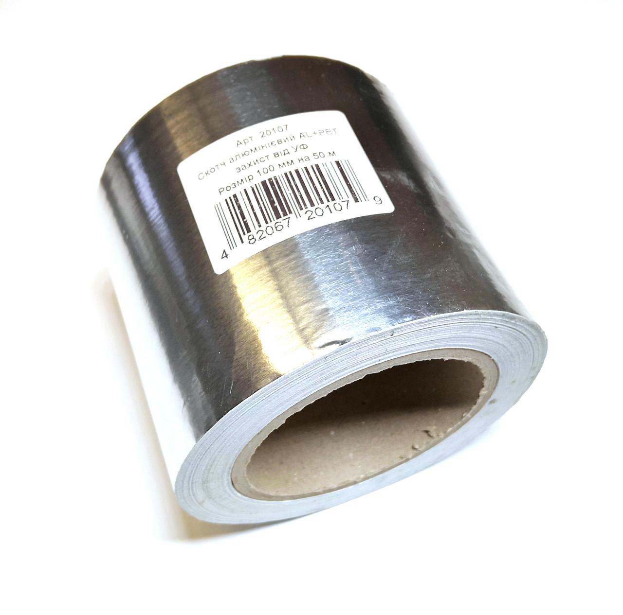 Скотч алюмінієвий +PET (захист від УФ) 100 мм х 50 м