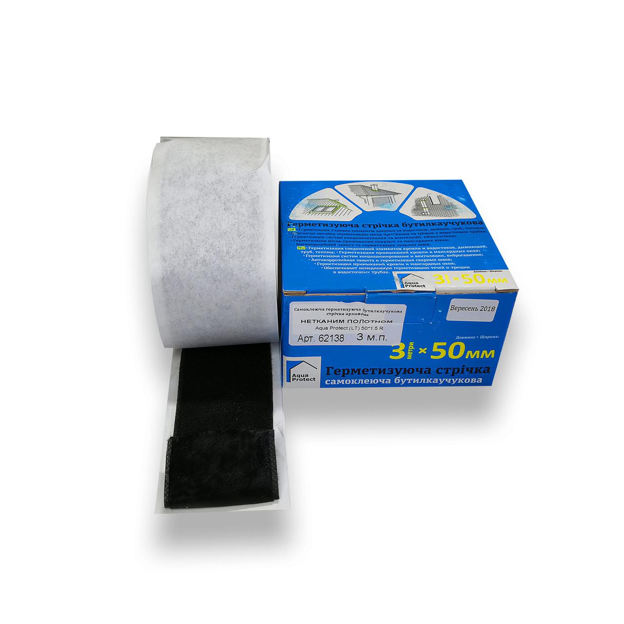 Герметизирующая лента с нетканым полотном 50 мм х 3 м