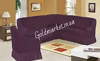 Чехол на угловой диван и кресло «Универсальный» 1'335грн