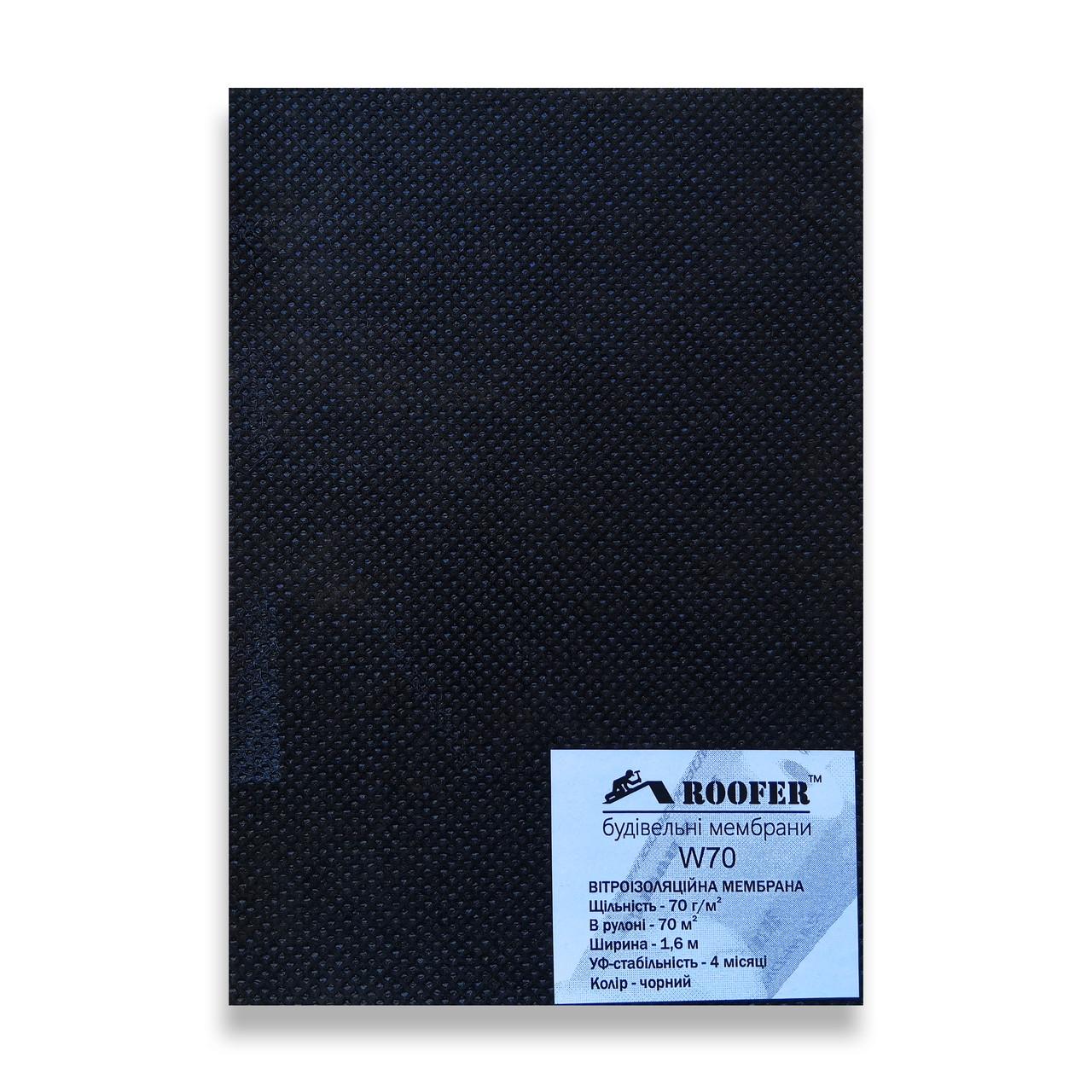 Ветроизоляционная мембрана (70 м²)  70 г/м² (черная) Roofer W70