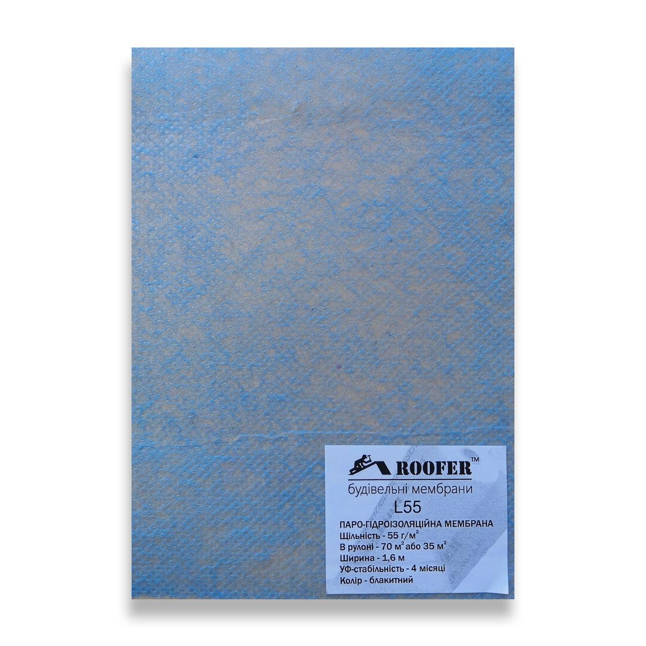 Паро-гідроізоляція (35 м2) 55 г/м2 (блакитна) Roofer L55/35
