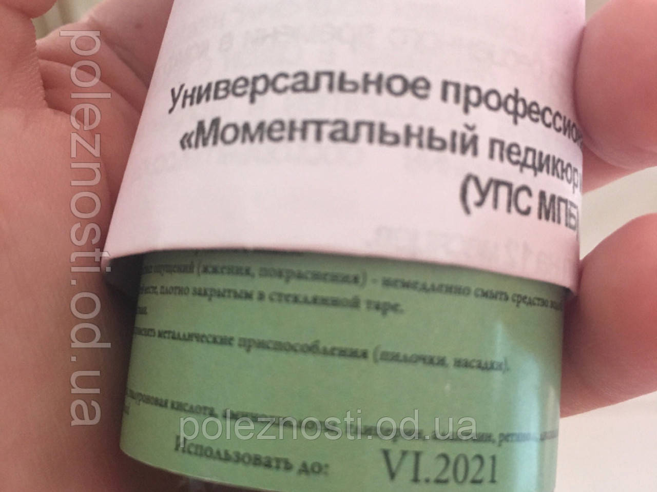 Моментальный педикюр и биоманикюр, 50 мл