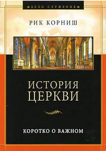 История церкви: Коротко о важном