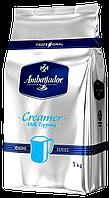 Вершки Ambassador Creamer 1 кг