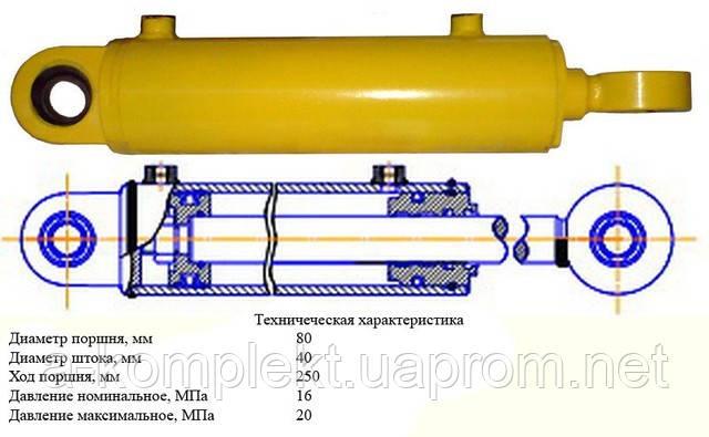Гидроцилиндр ГЦ-80.40.250.0.40.00