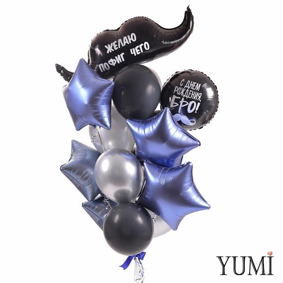 Связка: Усы с надписью, черный круг с ДР Бро,6 звезд сатин, 4 черных шара и 5 шаров хром серебро