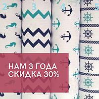 НАМ 3 ГОДА! СКИДКА НА ТКАНИ ДО 30%
