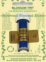 Сухой краситель Sugarflaire - Ocean Blue - Синий океан 7 ml