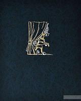 Энциклопедия для детей. Том 7. Искусство. Часть 3. Музыка. Театр. Кино