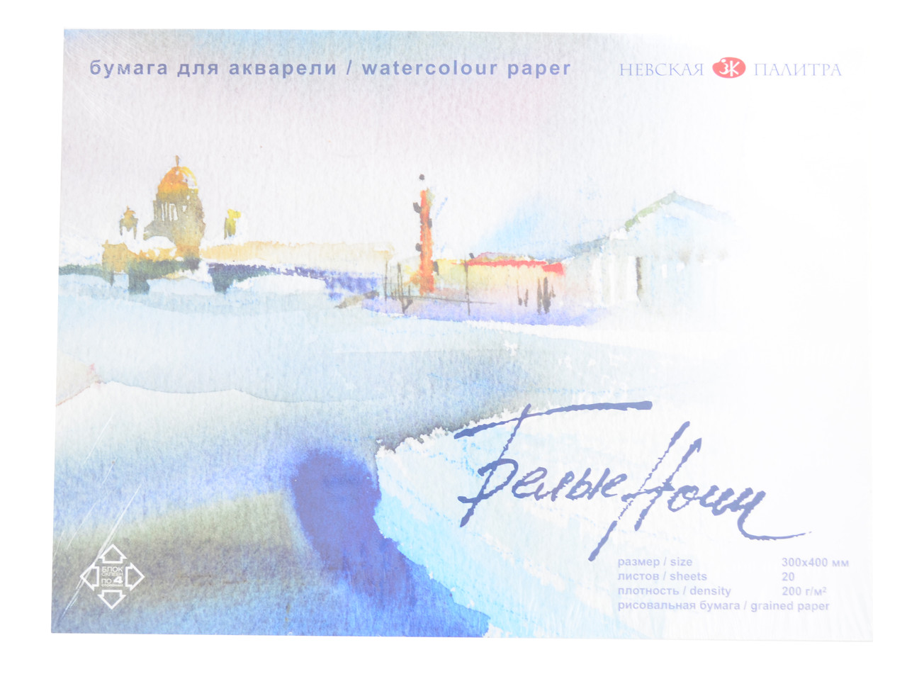 "Альбом-склейка ""Белые Ночи"" (300х400) 20л,200г/м ЗХК"