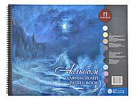"""Альбом для пастели """"Aquamarine"""", 54л, 360*480 ЗХК"""