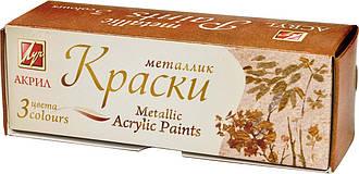 Краски акриловые металлик 3 цв. 15 мл 22С1414-08