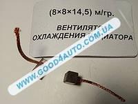 Уголек электровентилятора радиатора (8х8х14,5) /