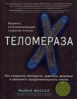 Теломераза. Как сохранить молодость, укрепить здоровье и увеличить продолжительность жизни. Майкл Фоссел