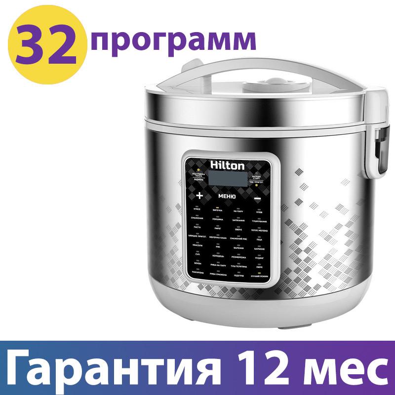 Мультиварка Hilton HMC-532 Silver, 900W, на 5 литров, 32 программ