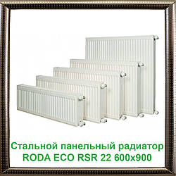 Стальной панельный радиатор RODA 22 600х900,боковое подключение,Германия производство,качественная сталь