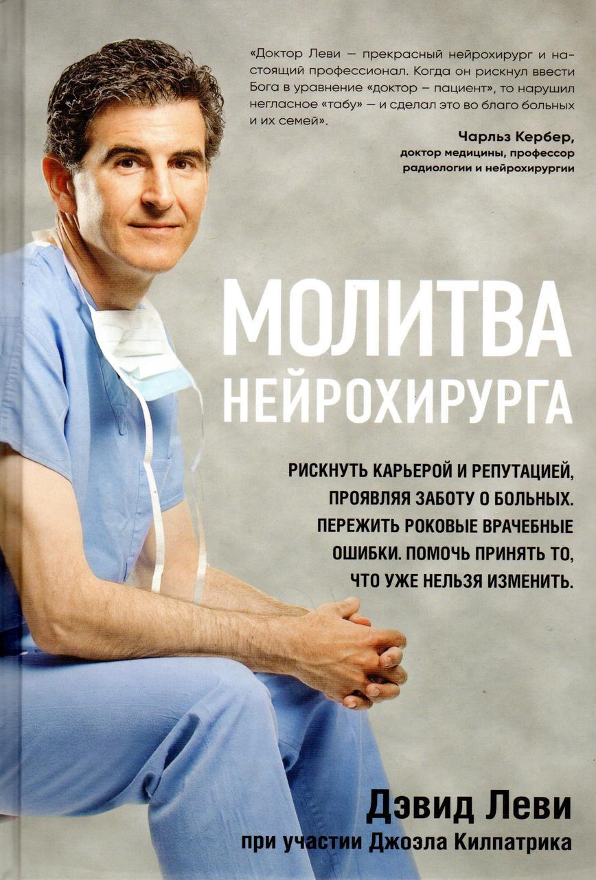 Молитва нейрохирурга. Девид Леви